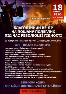 Афиша-концерт2222