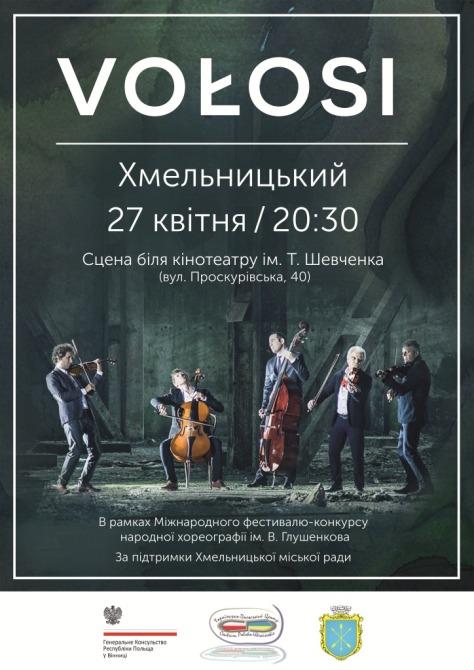 volosi_s17_khmelnytskyy_print
