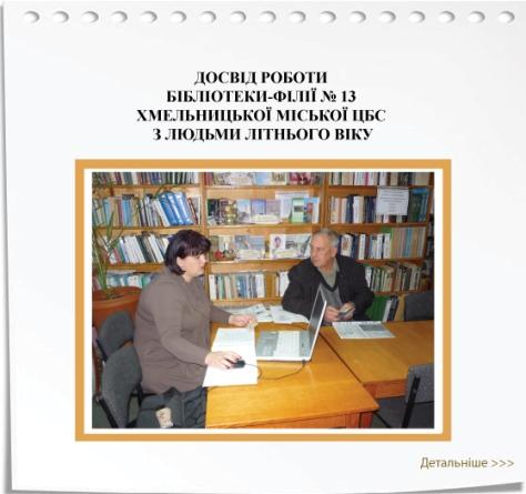 dosvid_roboty_biblioteky