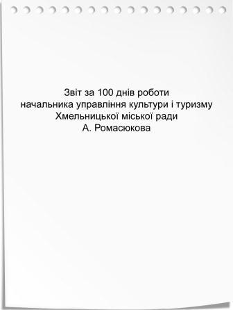 звіт 100 днів