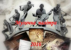 muz_palitra