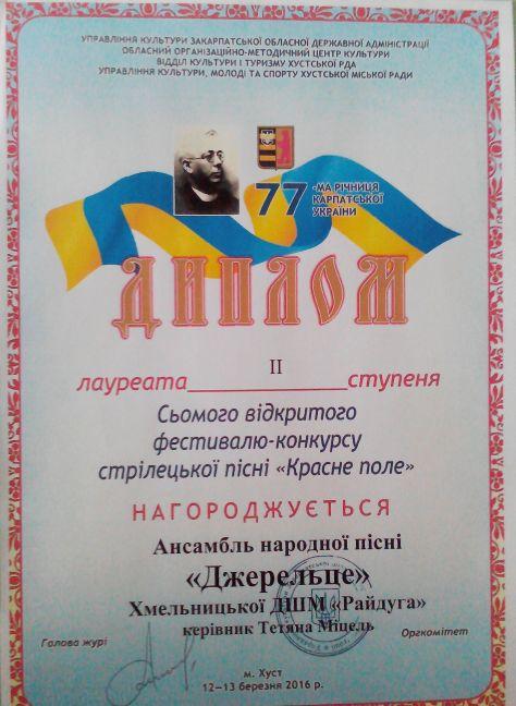 nagoroda_dzhereltse