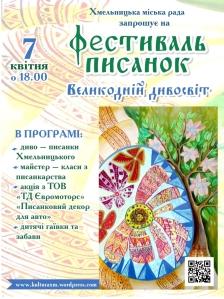 afisha_pysanka