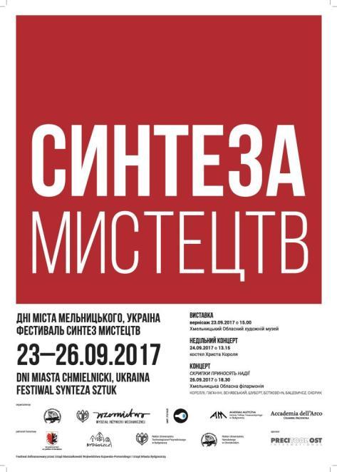 SYNTEZA 2017 UKR PLAKAT_v2